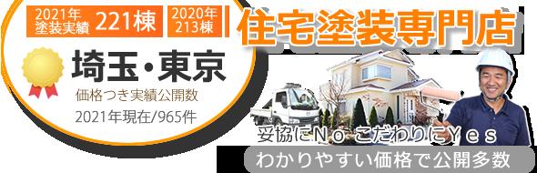 埼玉県と東京都で価格つき外壁塗装実績件数No.1